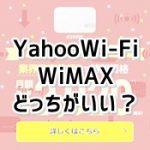 YahooWi-FiとWiMAXならどっちがいい?価格や速度、端末を比較してみた