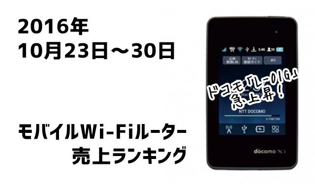 2016年10月24日~30日 モバイルWi-Fiルーター売上ランキング ドコモ「L-01G」が急上昇!