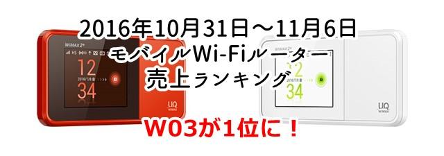 2016年10月31日~11月6日 モバイルWi-Fiルーター売上ランキング W03が1位に上昇!