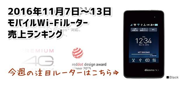 2016年11月7日~13日 モバイルWi-Fiルーター売上ランキング ドコモ「L-01G」が上昇中!