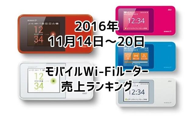 2016年11月14日~20日 モバイルWi-Fiルーター売上ランキング WiMAXのWシリーズが好調!