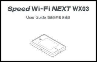 Speed Wi-Fi NEXT WX03の取扱説明書、つなぎ方ガイドが公開されました