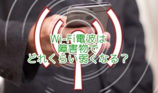 Wi-Fi電波は障害物でどれくらい弱るなる?