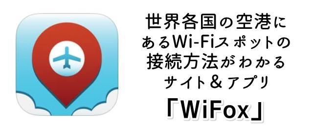「WiFox」 世界各国の空港にあるWi-Fiサービスのパスワード検索可能なサイト&アプリ登場!