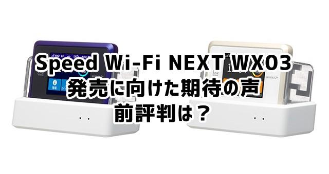 WiMAX WX03の前評判、期待の声を拾ってみた