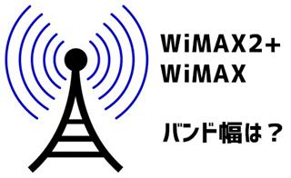 WiMAX2+とWiMAXのバンド幅
