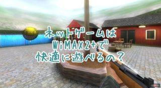 WiMAX2+でネトゲ(ネットゲーム・オンラインゲーム)は可能?