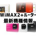 WiMAX2 最新機種情報