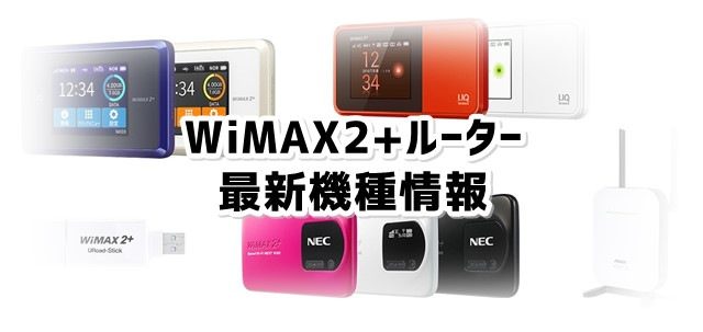 WiMAX2 最新機種情報
