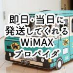 WiMAX2+で即日・当日発送に対応しているプロバイダ