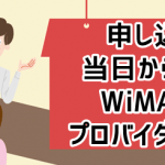 WiMAX2+が即日・当日から使えるプロバイダは?