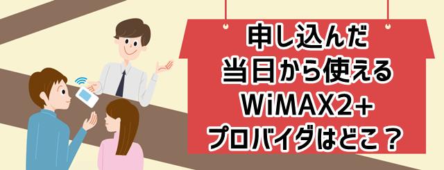 WiMAX2+だ即日・当日から使えるプロバイダは?