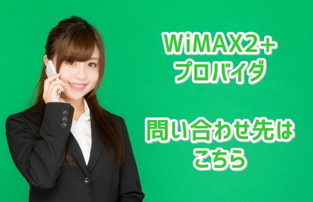 WiMAX2+プロバイダ問い合わせ先一覧 解約・サポートはこちらから