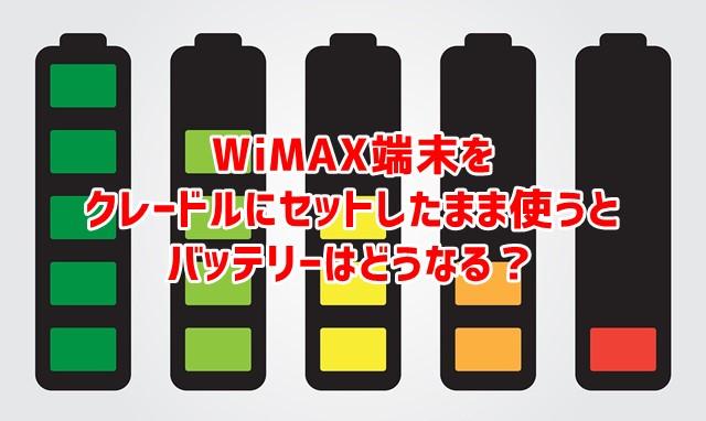 WiMAX端末をクレードル挿しっぱなしで使ってもバッテリーは問題ないの?