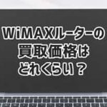 WiMAXルーターの買取価格 アイキャッチ画像