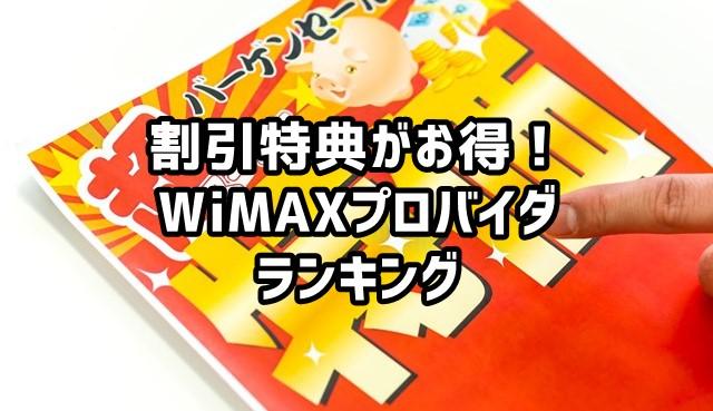 WiMAX(ワイマックス)割引特典がお得なプロバイダランキング