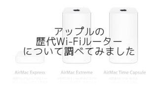 アップルがWi-Fiルーター事業から撤退
