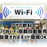 アサヒ飲料のフリーWi-Fi搭載自動販売機を設置できたらネット環境構築もOK?!