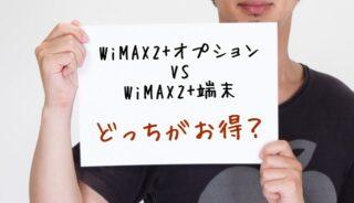 auのWiMAX2+オプションはWiMAX端末を契約するよりお得?