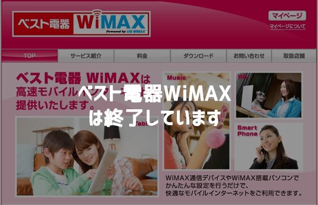 ベスト電器WiMAX