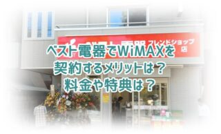 WiMAX契約 ベスト電機のキャンペーン・キャッシュバックは?料金、評判についても