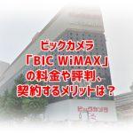 ビックカメラ「BIC WiMAX」を契約するときのキャッシュバックや月額料金、口コミ評判まとめ