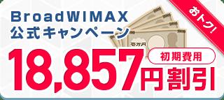 broadwimax18857円割引キャンペーン