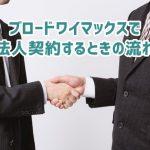 ブロードワイマックス(BroadWiMAX)法人契約 申し込みの流れやキャンペーンまとめトップ画像