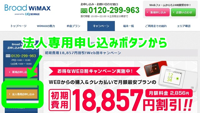 broadwimax法人申し込みボタン画像
