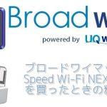 ブロードワイマックス(BroadWiMAX)でWX03購入時のキャンペーン特典や料金は?