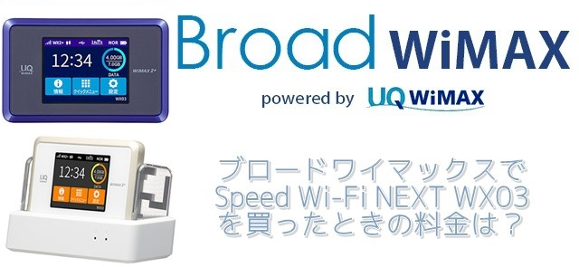 ブロードワイマックス(BroadWiMAX)でWX03の購入・予約が可能に。価格や料金は?