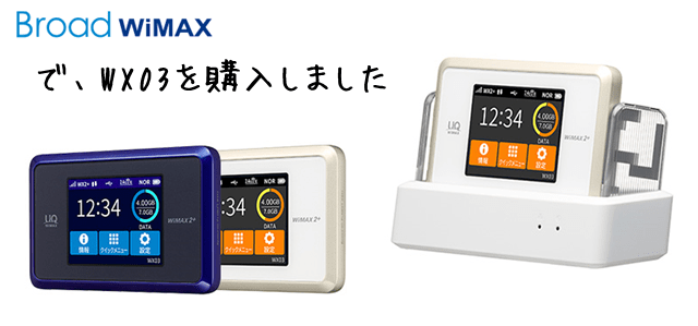 BroadWiMAX(ブロードワイマックス)でWX03&クレードルを契約しました!料金や端末・クレードル価格は?