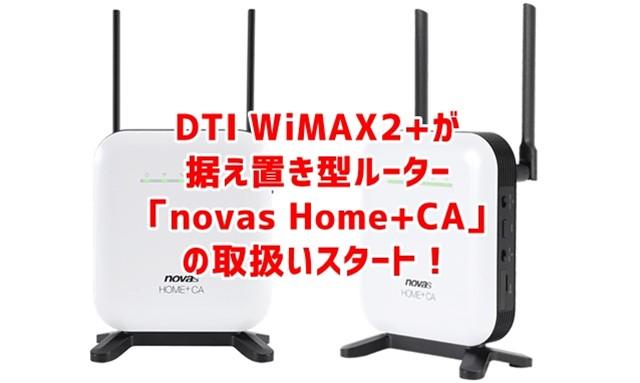 DTI WiMAX2+がnovas Home+CAの取扱いスタート!