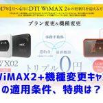 DTI WiMAX2+の機種変更キャンペーンはお得なの?特典や期間は?