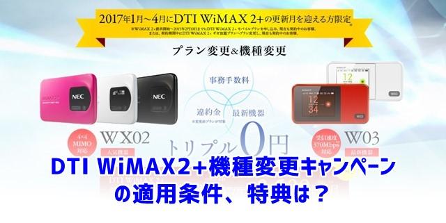 DTI WiMAX2+が機種変更キャンペーン実施中!特典や期間は?