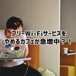 フリーWi-Fiサービスをやめるカフェが増えていく?