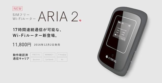 「Aria 2」 WiMAX2+に対応したフリーテルのモバイルWi-Fiルーター登場!
