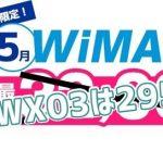 WX03 GMOとくとくBBWiMAX2+でキャッシュバックキャンペーン実施中!
