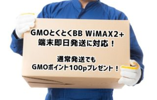 GMOとくとくBBがWiMAX2+端末即日発送に対応!