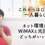 一人暮らしならWiMAXと光回線どっちがいい?