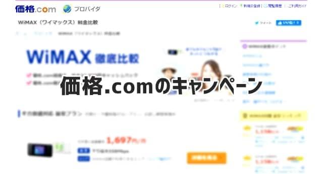 価格.comキャンペーンについて トップ画像