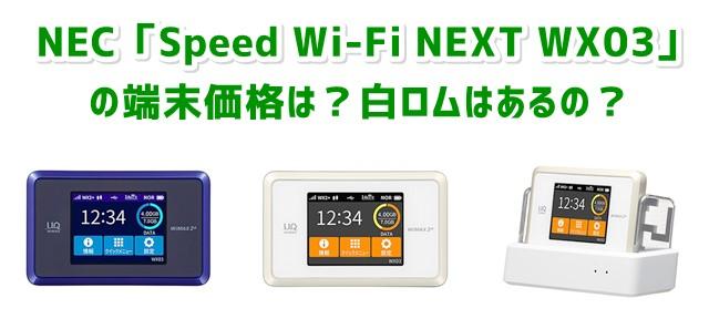 NEC「Speed Wi-Fi NEXT WX03」の価格は?白ロムはある?