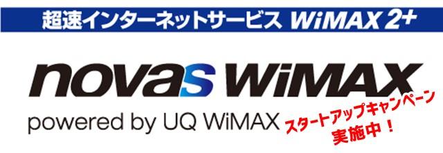 「novas WiMAX(ノバワイマックス)」のキャンペーン、キャッシュバック、月額料金、機種情報まとめ