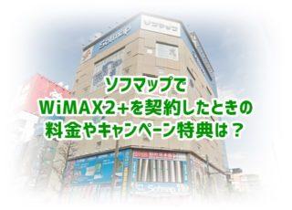 WiMAX2+をソフマップで契約したときの料金、特典まとめ