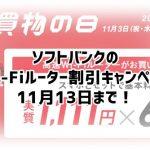 ソフトバンク「いい買い物の日」キャンペーンでポケットWi-Fiが最大6ヶ月1111円で利用可能に
