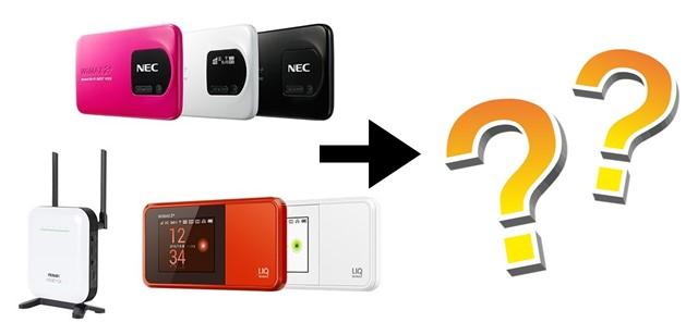 「So-net モバイル WiMAX2+」が機種変更サービスに対応