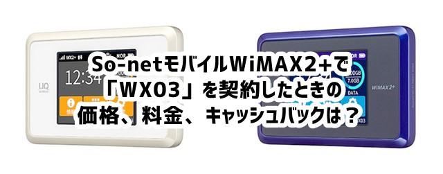 So-net WiMAXの「Speed Wi-Fi NEXT WX03」価格や料金、キャッシュバックは?
