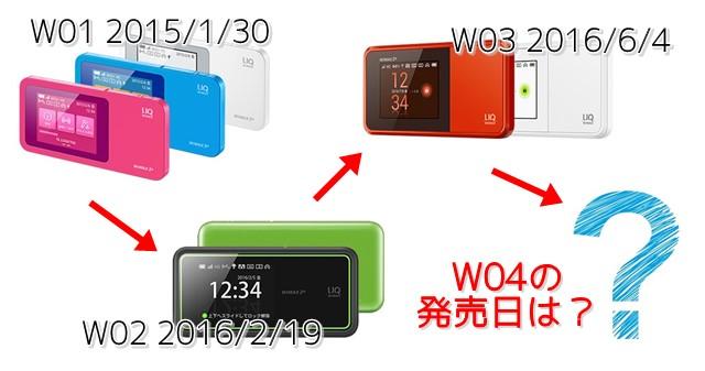 Speed Wi-Fi NEXT W04の発売日はいつ頃になるのか?