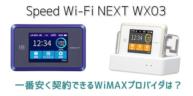 Speed Wi-Fi NEXT WX03の購入・予約可能なWiMAX2+プロバイダはどこ?