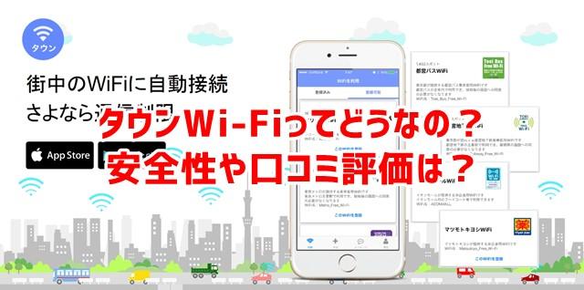 タウンWi-Fiは危険?安全性は?口コミ評価についても
